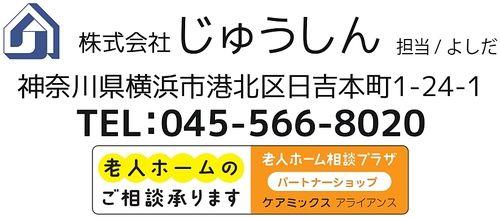 横浜市・川崎市の老人ホームを探す、検索、見学、無料相談。