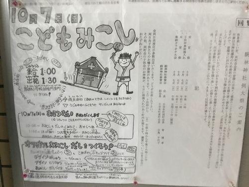 秋祭り!in駒林小学校