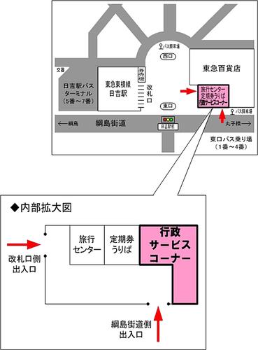 「日吉行政センター」を活用しよう!