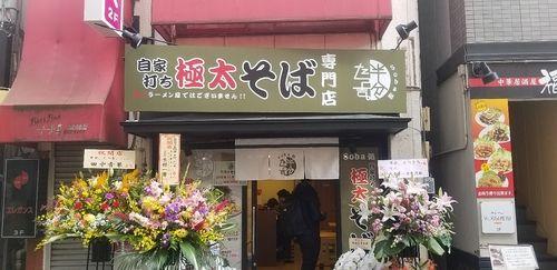 日吉駅に新しくオープンした、半分、たつ吉の極太そば