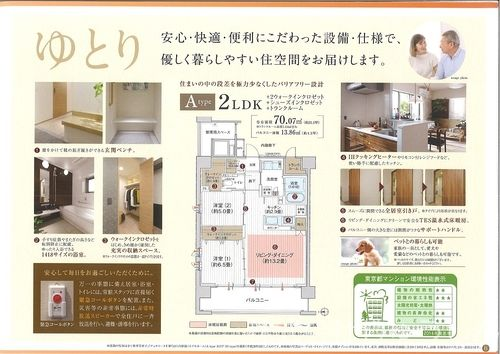 お部屋も広々、バリアフリーで動きやすい設計です