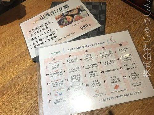日吉駅お蕎麦屋さんランチ