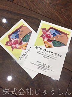 来年の干支はイノシシ☆彡