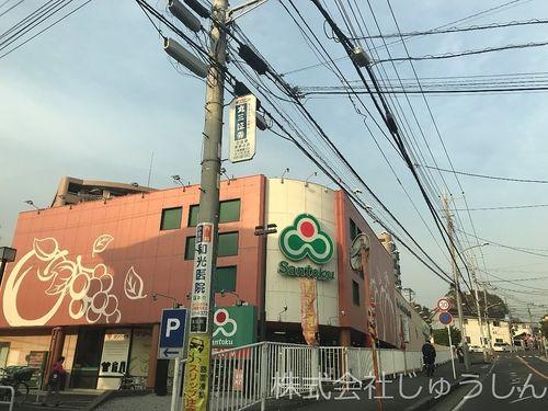 三徳 高田店