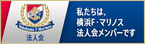 横浜Fマリノス法人会加盟店です