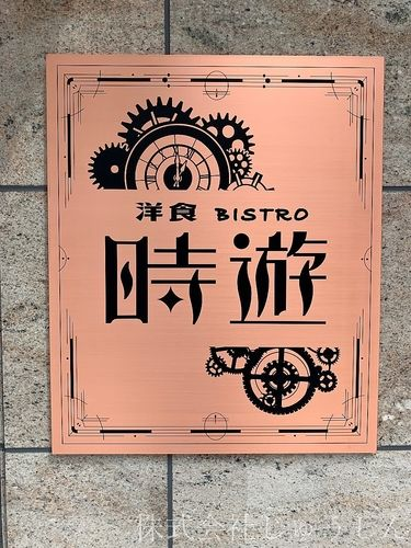 昨日より時遊さんのランチOPENでした 日吉 洋食ビストロ レストラン