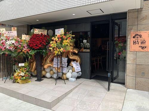 新規オープンの花が飾ってあります。日吉 時遊