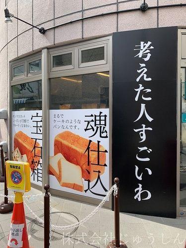 高級食パン店が菊名にOPEN 賃貸スタッフの話