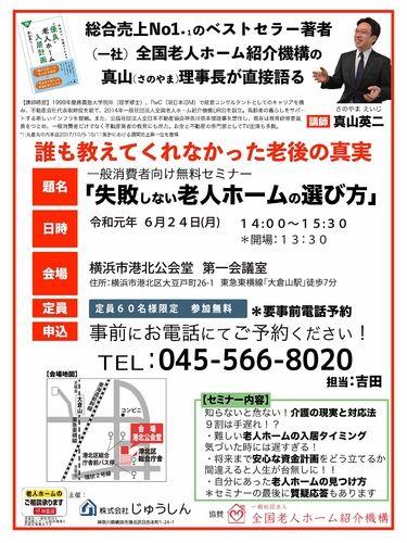 菊名、大倉山周辺にお住いの朝日新聞、読売新聞、日経新聞を購読の方へ。