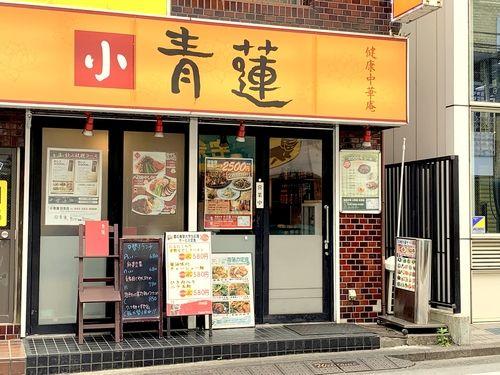 東横線日吉駅の中華料理屋さん青蓮さんの外観