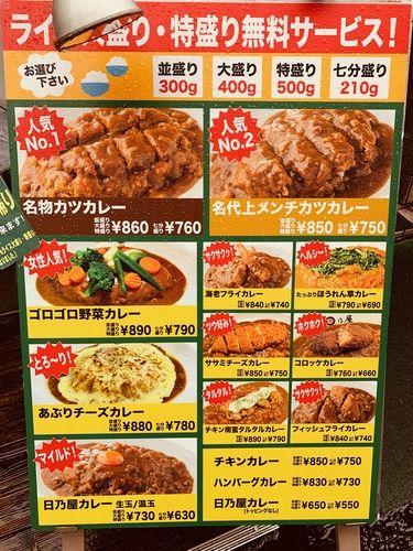 日吉の日乃屋カレーのメニュー。名物カツカレーもおいしそうです。