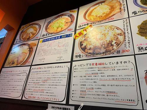 味噌ラーメン 港北区高田ならここです。豆亭