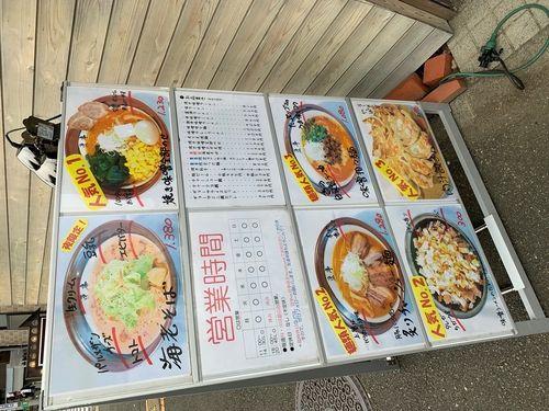 港北区高田の豆亭のラーメンメニュー