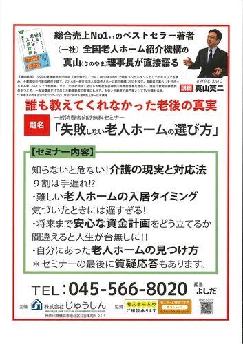 第12回失敗しない老人ホームの選び方 慶應義塾大学日吉キャンパス内