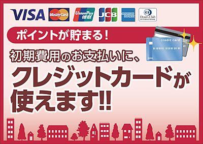 早速クレジットカード決済ご利用頂きました。 港北区日吉の賃貸スタッフの話