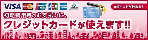 賃貸契約金のクレジットカード支払いが可能です。