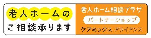 横浜市・川崎市の老人ホームのご相談・ご案内をしております。