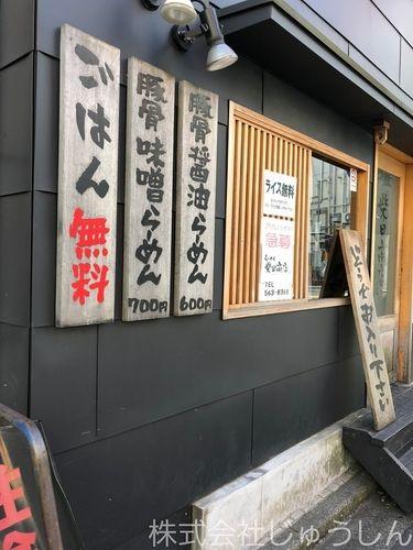 柴田商店 日吉のラーメン屋さん