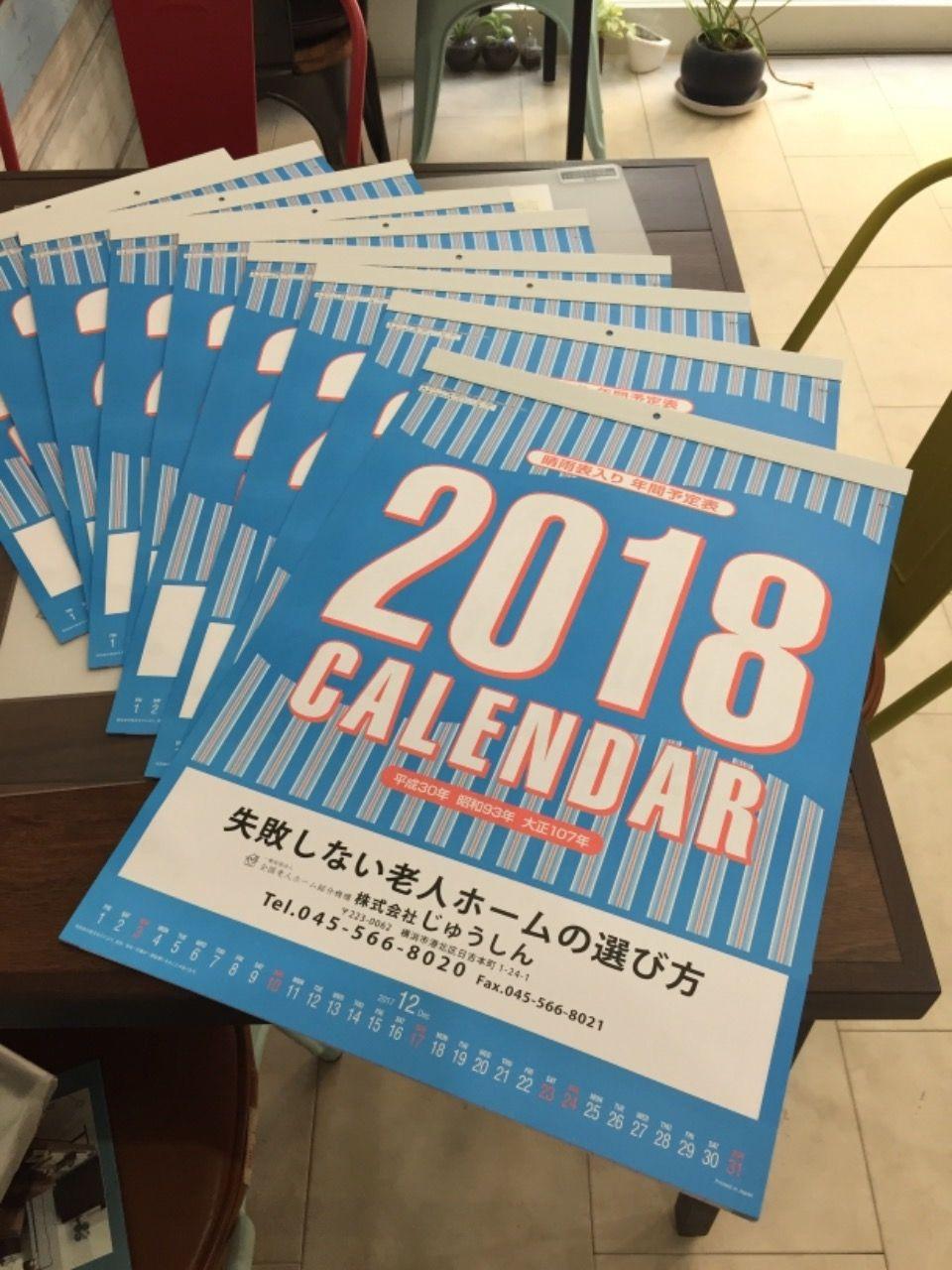 2018年カレンダーを皆様にお届け