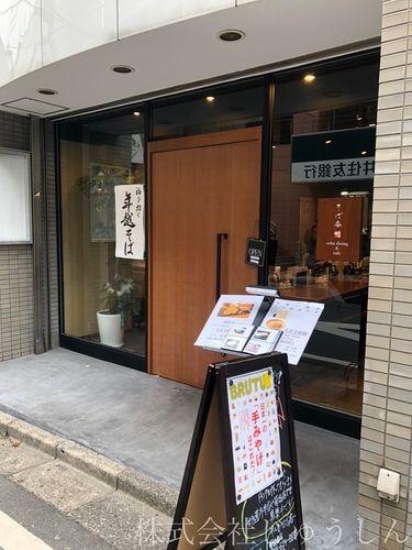 日吉のお蕎麦の新店舗 ちょっと前ですが・・・・。