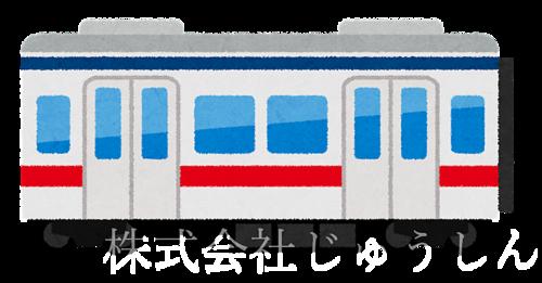 新綱島駅の開通も遅れています 港北区日吉の賃貸スタッフの話