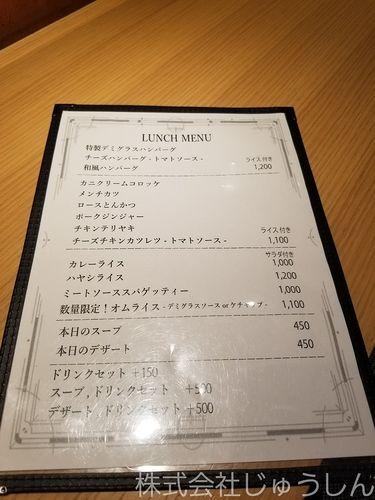 日吉の洋食屋さんのランチメニュー