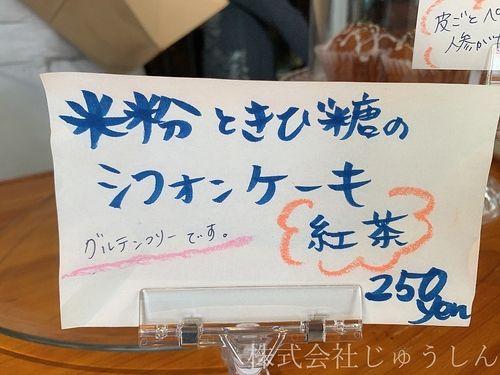 美味しい手作りお菓子が購入できます♪ 日吉の賃貸スタッフの話