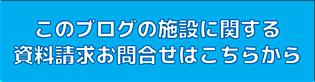 横浜市・川崎市の老人ホーム、介護施設の資料請求