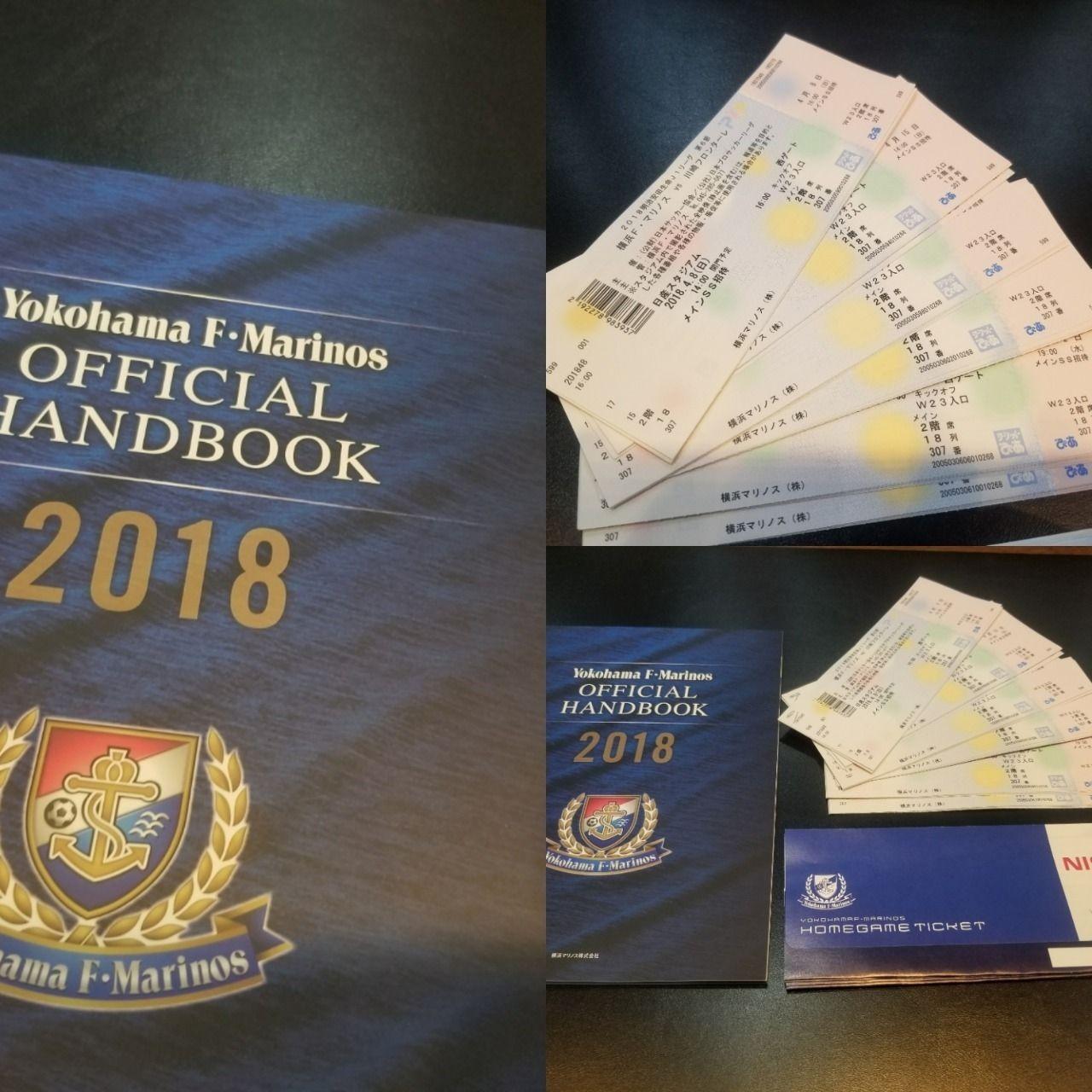 2018年Jリーグ開幕 横浜Fマリノスのチケット無料プレゼント