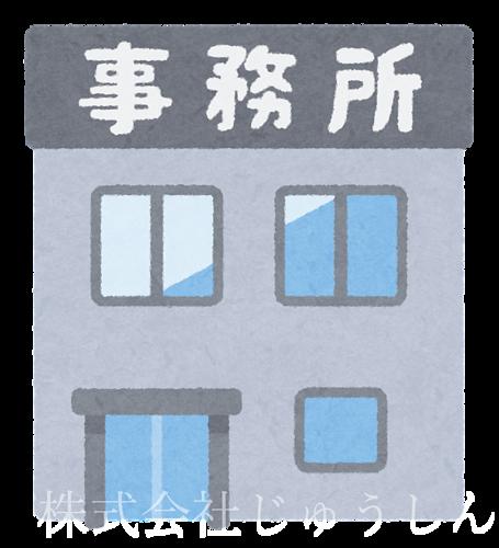 横浜事務所使用の賃貸物件 日吉の賃貸スタッフの話