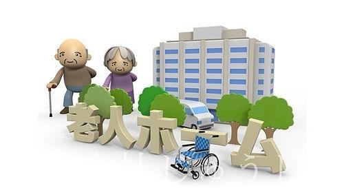 高齢者向け施設の種類と特徴 パート1
