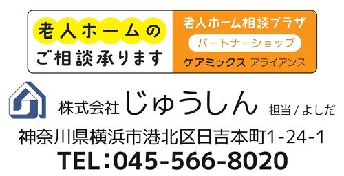 横浜市、川崎市の老人ホームを探す、見学会、無料相談