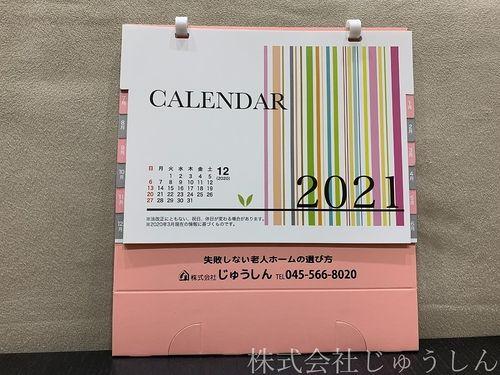 今年のカレンダーは小さめです