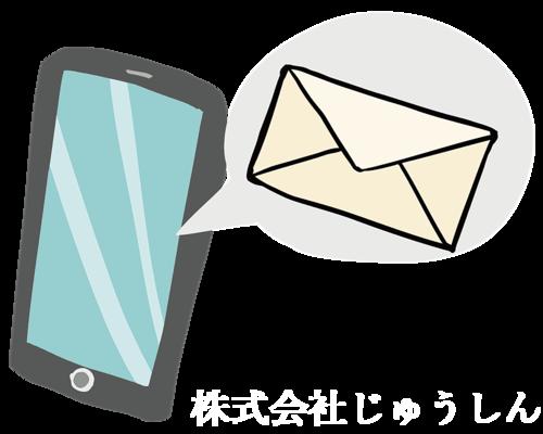 メールアドレスの入力ミス 日吉の賃貸スタッフの話