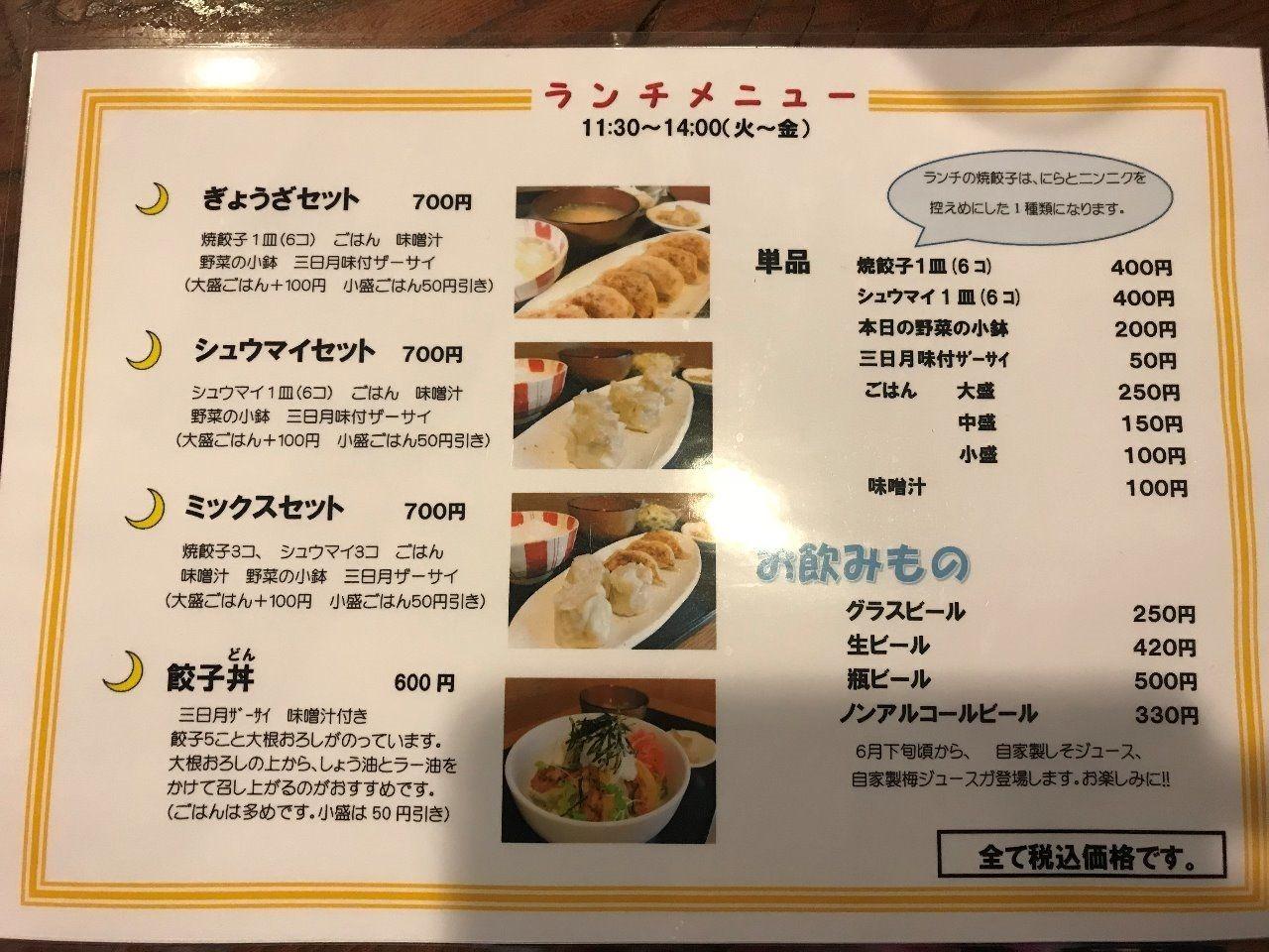 日吉駅 餃子ランチ♪