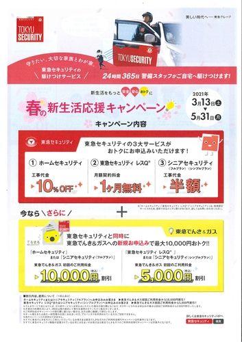 東急セキュリティ 春キャンペーン