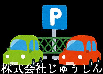 駐車場はすぐに使えるの? 日吉の賃貸スタッフの話