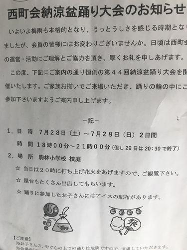 駒林小学校のお祭り☆