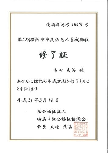 横浜市市民後見人資格